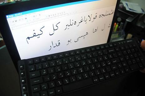 Osmanlıca klavye piyasada